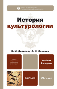 http://culturalnet.ru/files/newsbook/cover_dian_solon.jpg
