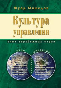 http://base.spbric.org/files/newsbook/mamedov_cover_ku.jpg
